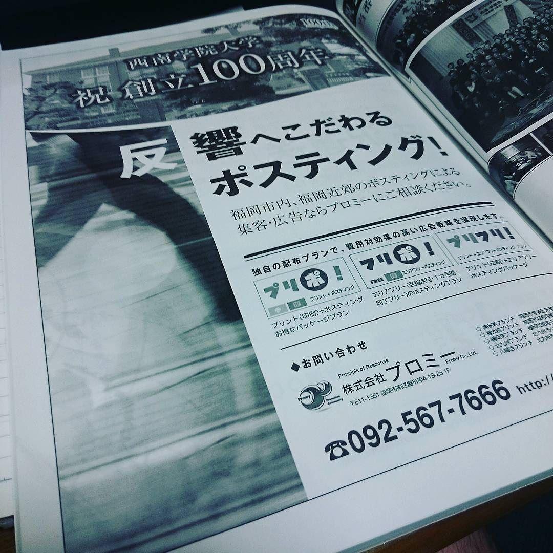 西南学院創立100周年記念 冊子に広告を出させて頂きました。