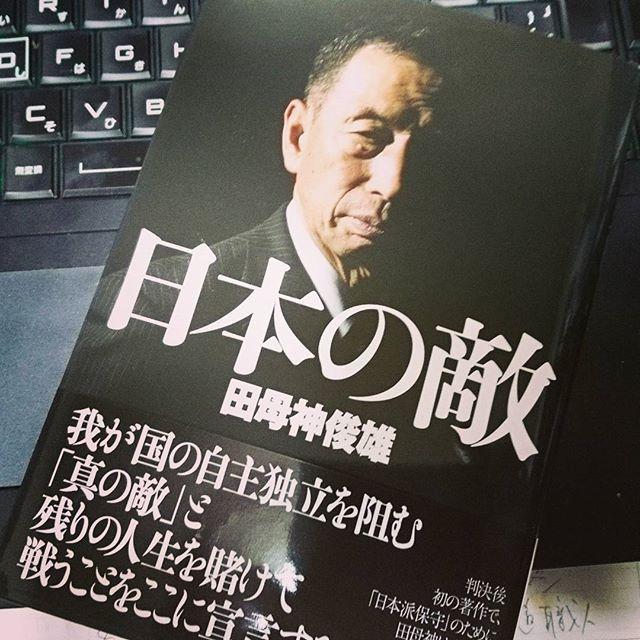 ついつい買ってしまった  #田母神 #本 #保守 - from Instagram